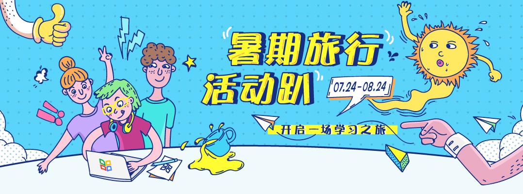 暑期活动-banner。主站.jpg