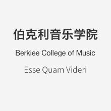 伯克利音乐学院慕课