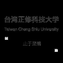 台湾正修科技大学慕课