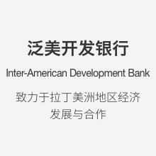 泛美开发银行慕课