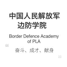 中国人民解放军边防学院
