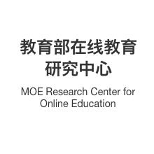 教育部在线教育研究中心