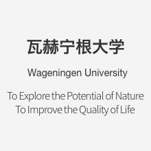 瓦赫宁根大学