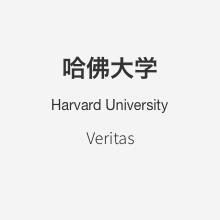 哈佛大学慕课