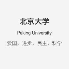 北京大学慕课