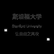 斯坦福大学慕课