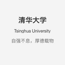 清华大学慕课